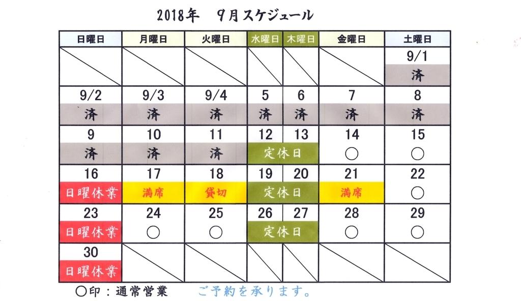 f:id:hacokibi:20180911111414j:plain