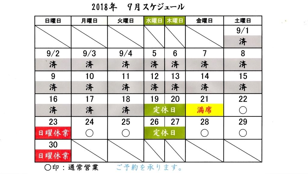 f:id:hacokibi:20180918144946j:plain