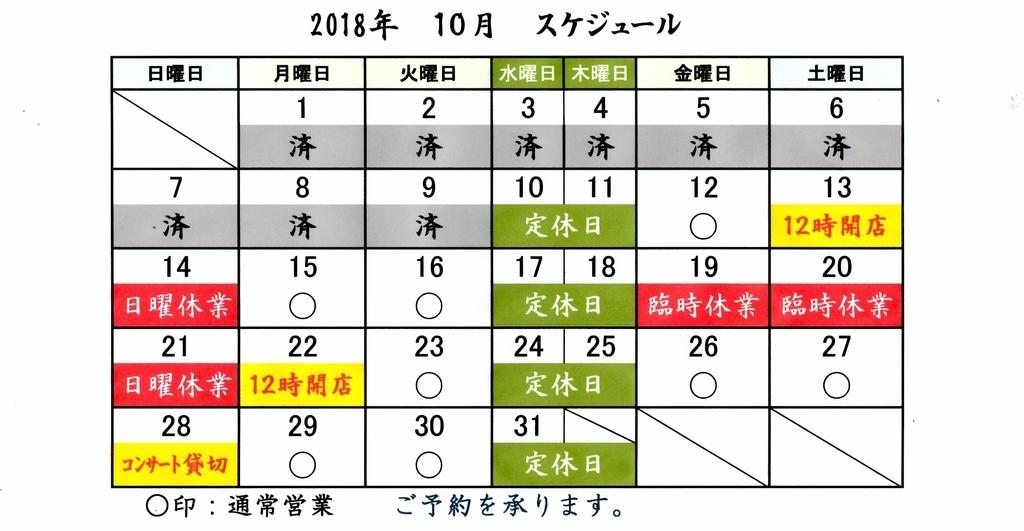 f:id:hacokibi:20181009105746j:plain
