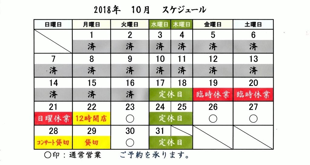 f:id:hacokibi:20181016110226j:plain