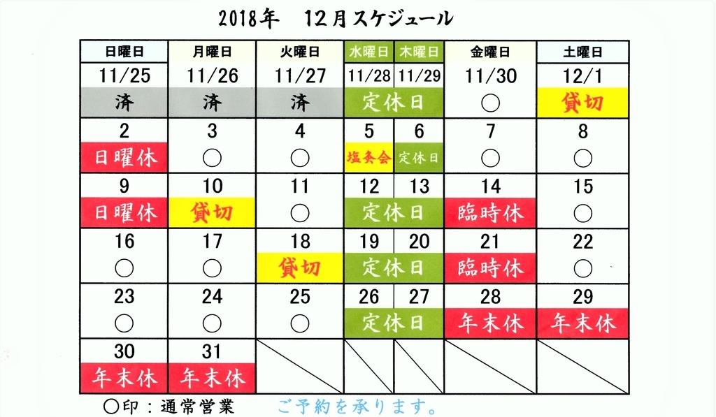 f:id:hacokibi:20181127224320j:plain