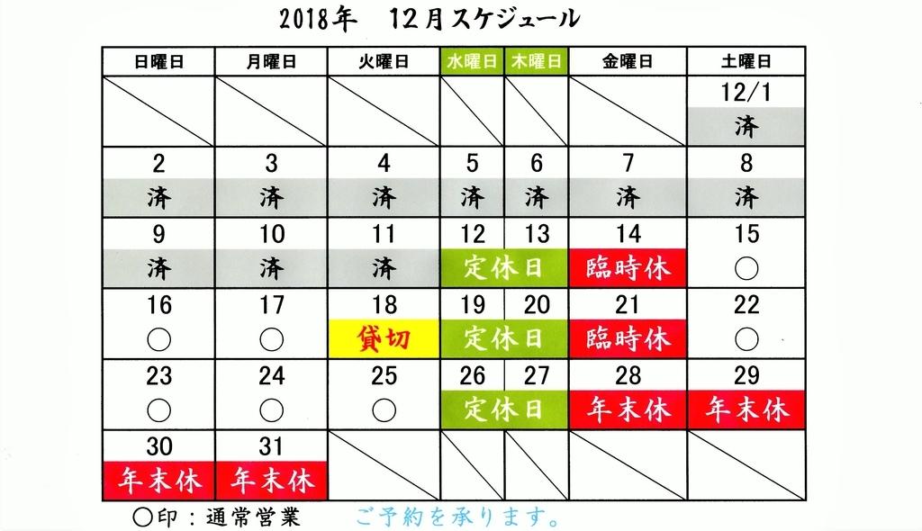 f:id:hacokibi:20181211200332j:plain