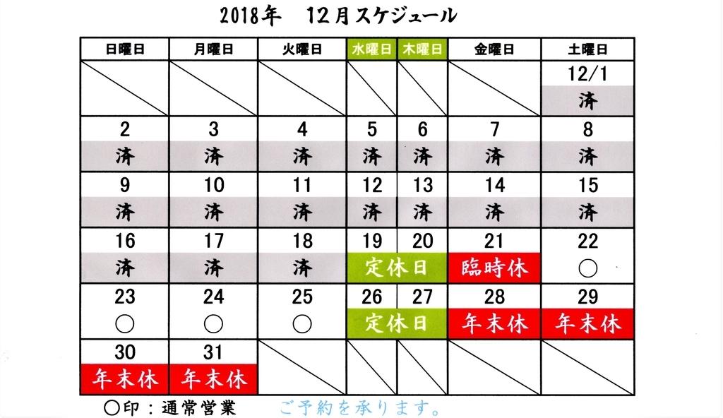 f:id:hacokibi:20181218112548j:plain