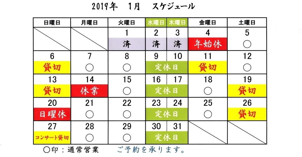 f:id:hacokibi:20190103130314j:plain