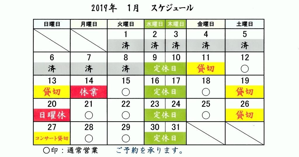 f:id:hacokibi:20190108175520j:plain