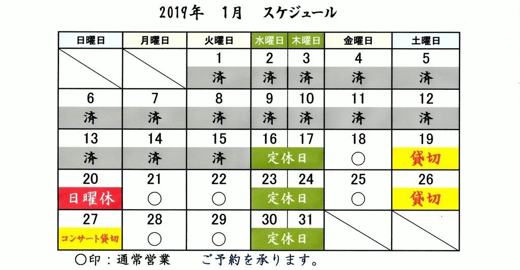 f:id:hacokibi:20190115174342j:plain