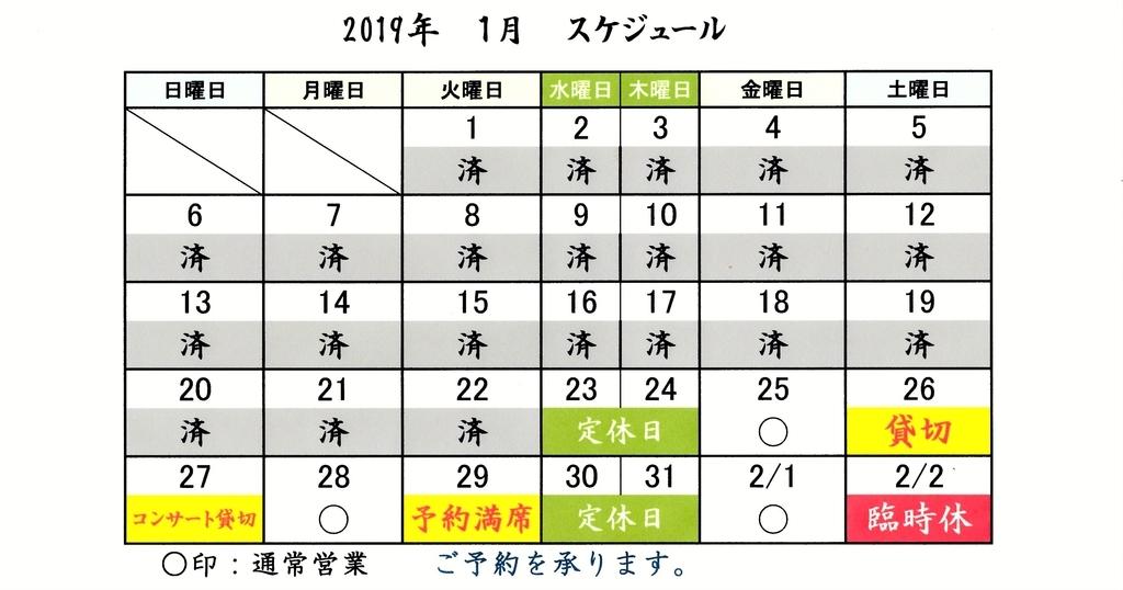 f:id:hacokibi:20190122164030j:plain