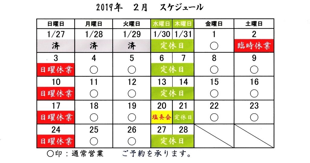 f:id:hacokibi:20190129173930j:plain