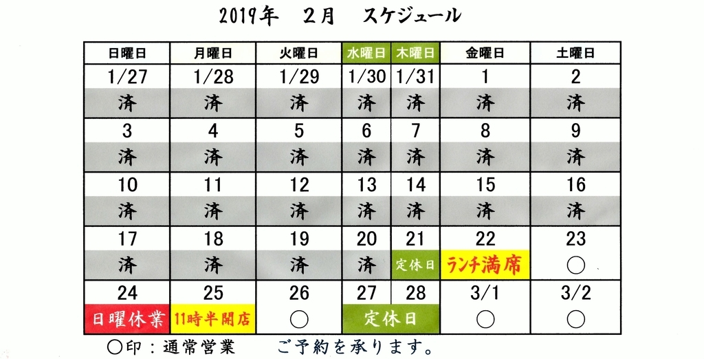 f:id:hacokibi:20190220130820j:plain