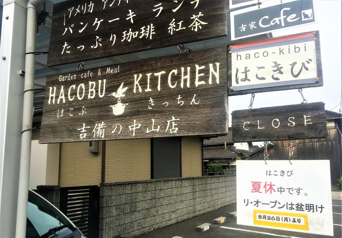 f:id:hacokibi:20190702163716j:plain