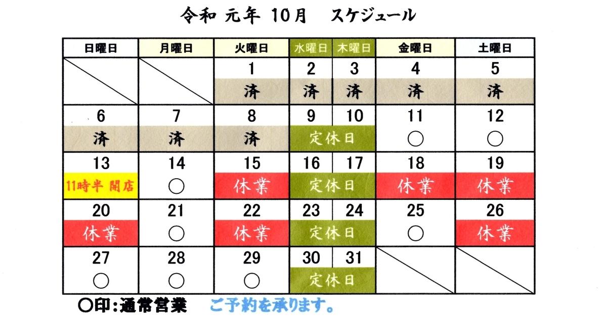 f:id:hacokibi:20191008111334j:plain