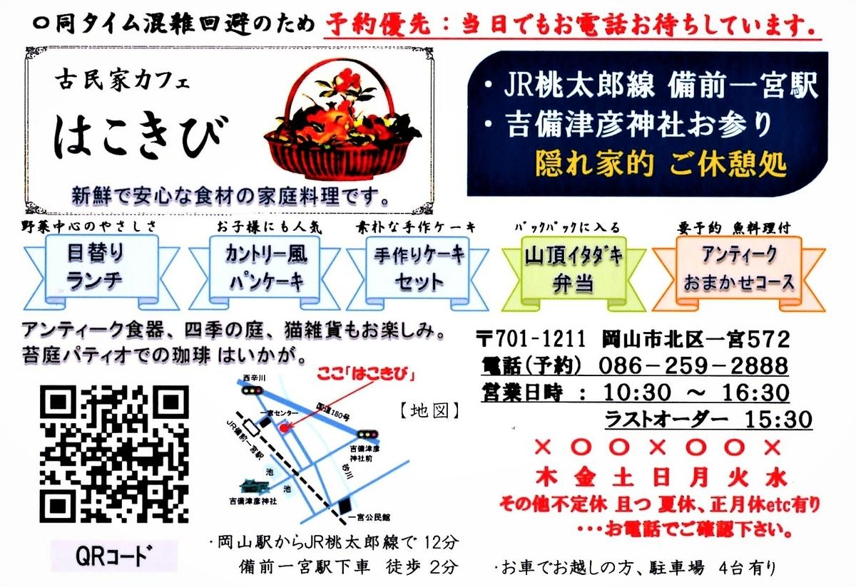 f:id:hacokibi:20200626115055j:plain