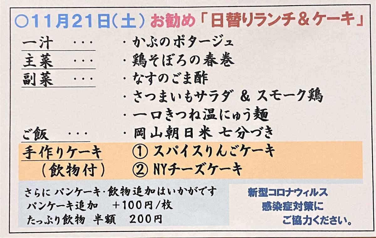 f:id:hacokibi:20201120195414j:plain