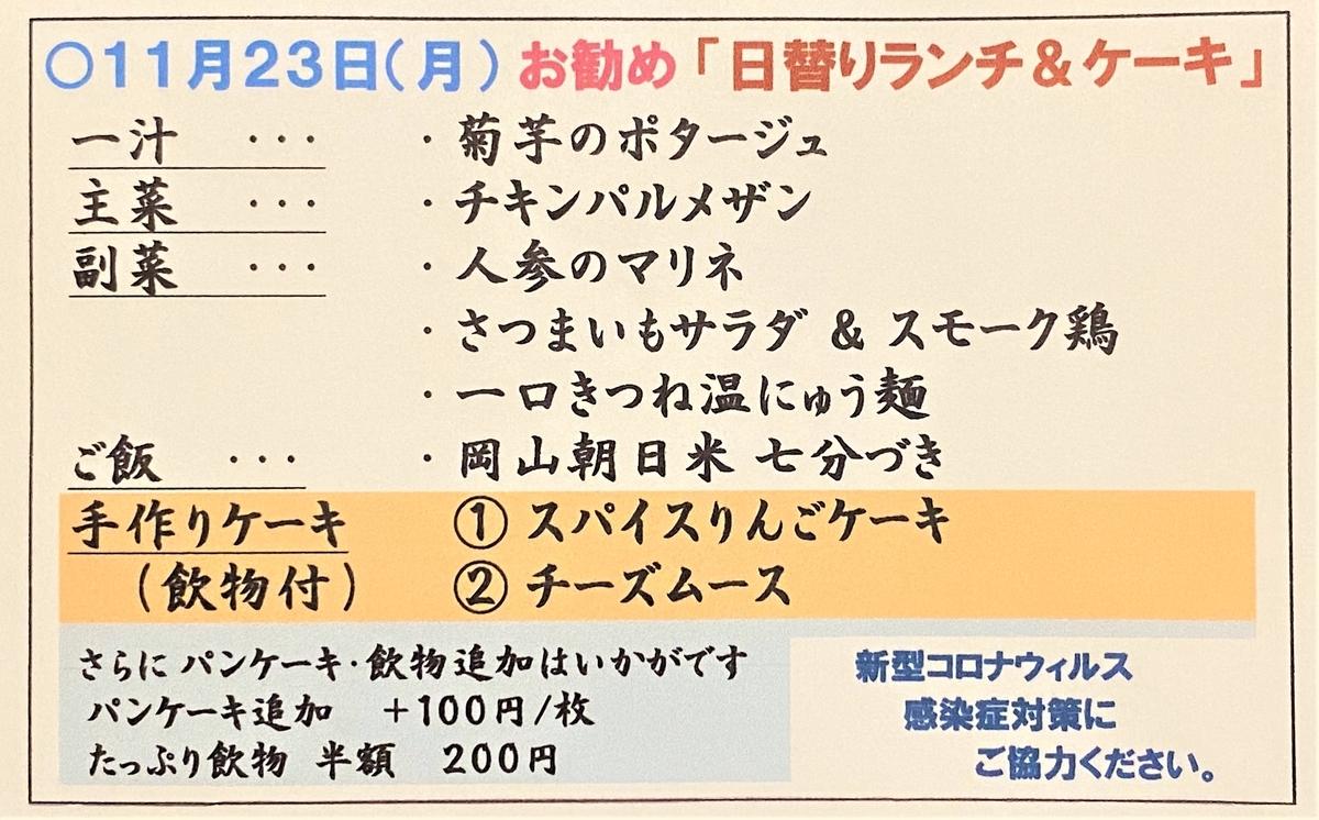 f:id:hacokibi:20201122175706j:plain