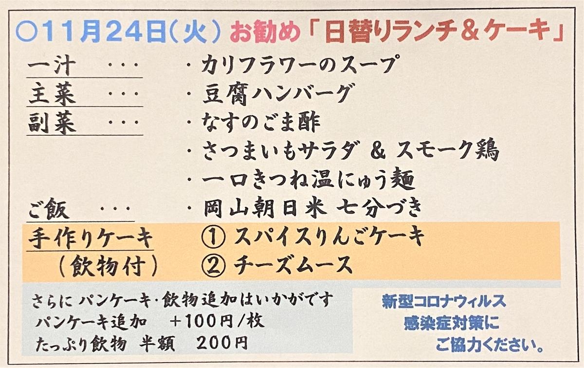 f:id:hacokibi:20201123165536j:plain