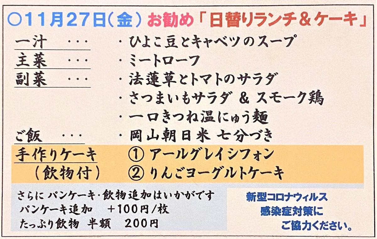 f:id:hacokibi:20201126200024j:plain