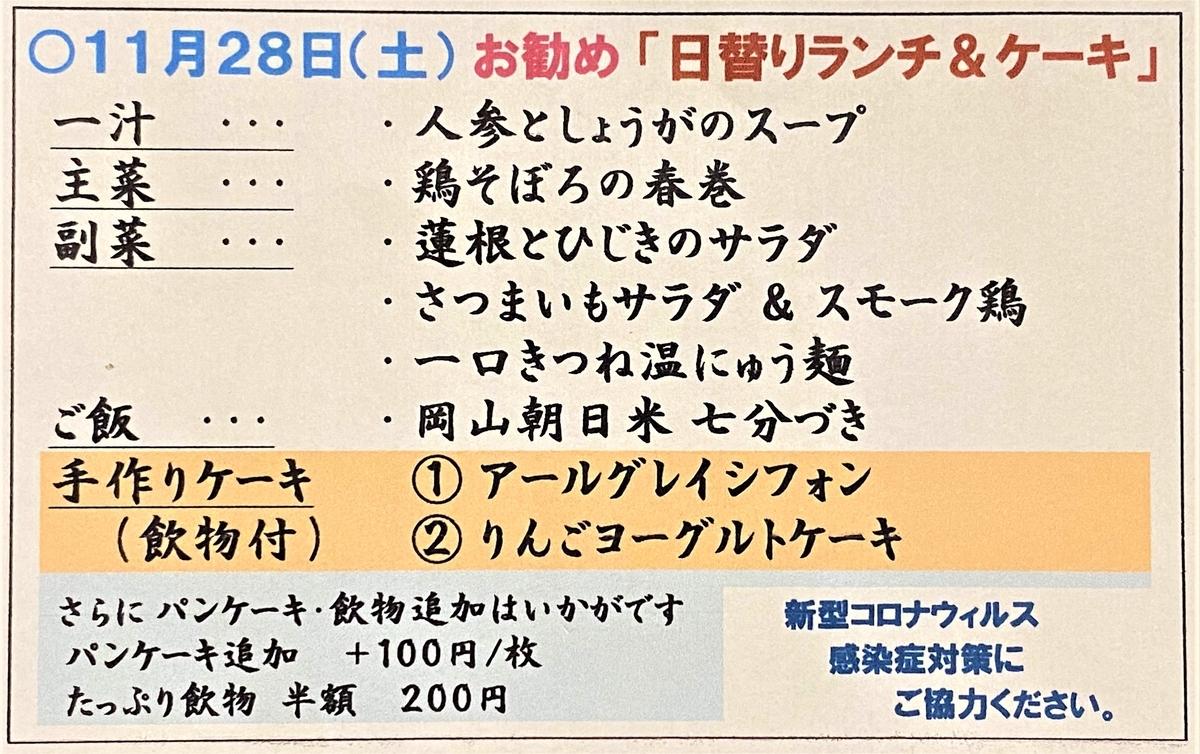 f:id:hacokibi:20201127164203j:plain