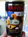 [コーヒー] カルディー伝説