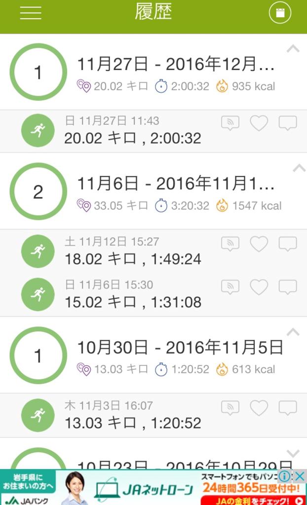f:id:hacoyukawa:20161127231200p:plain