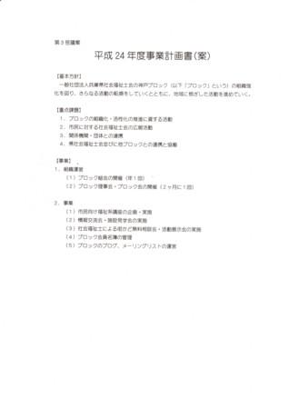f:id:hacsw-kobe:20120422220301j:image