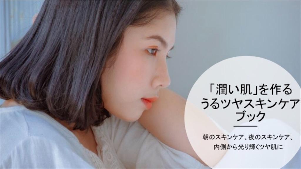 f:id:hadakatsu-binnkannhada:20200131102112j:image