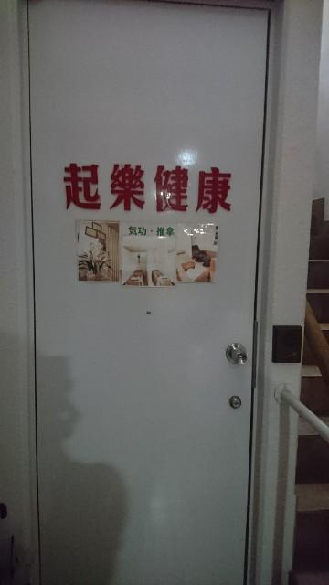 f:id:hadashisensei:20180201195806j:image