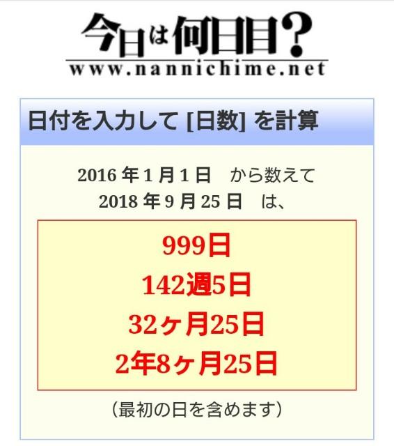 f:id:hadashisensei:20180925202055j:image