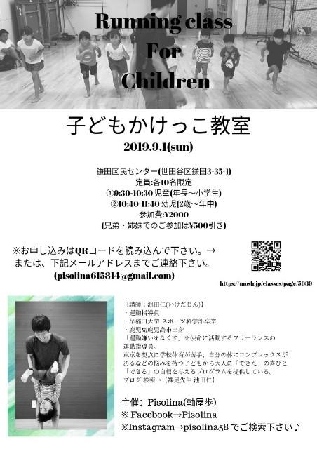f:id:hadashisensei:20190820204155j:image