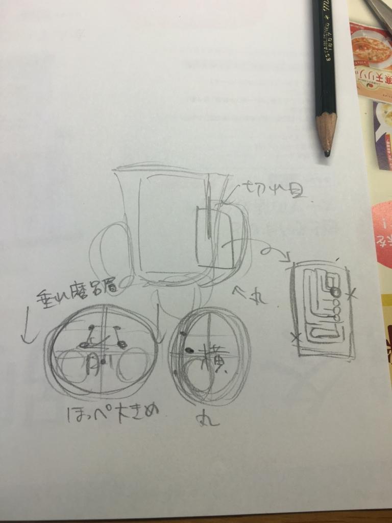 f:id:haegiwanoserenade:20170308103811j:plain