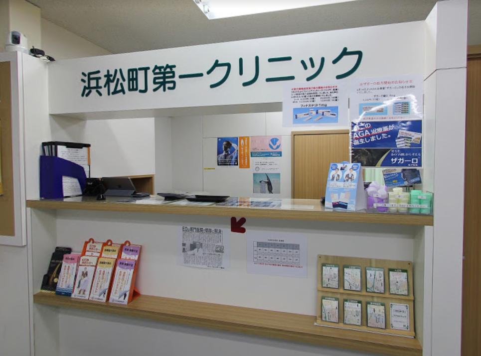 浜松町第一クリニック東京駅前店:受付