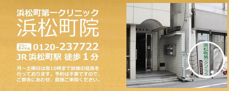 浜松町第一クリニック:浜松町院のバナー