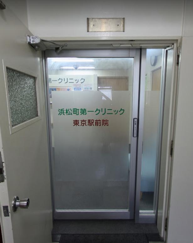 浜松町第一クリニック:東京駅前院の入り口