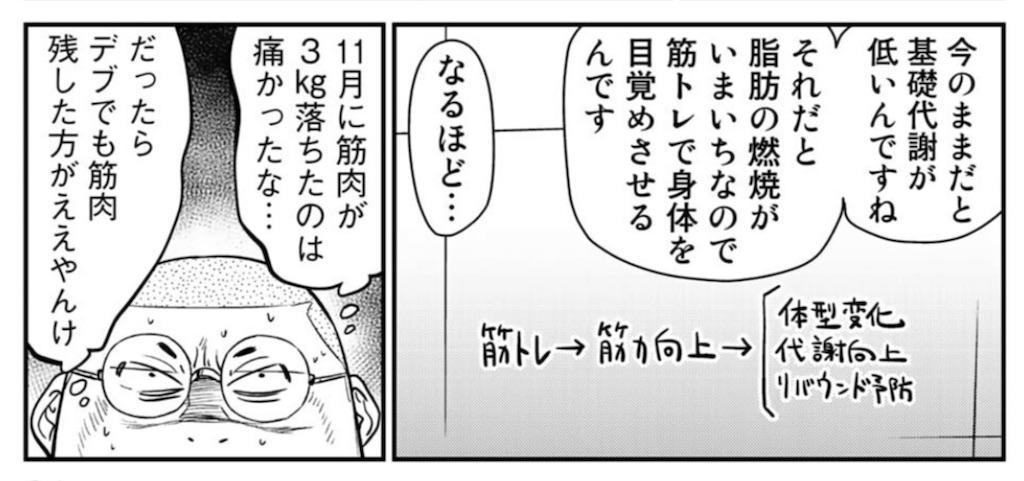 f:id:hageatama-:20201104075212j:image