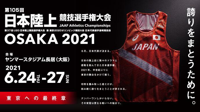 第105回 日本陸上競技選手権大会