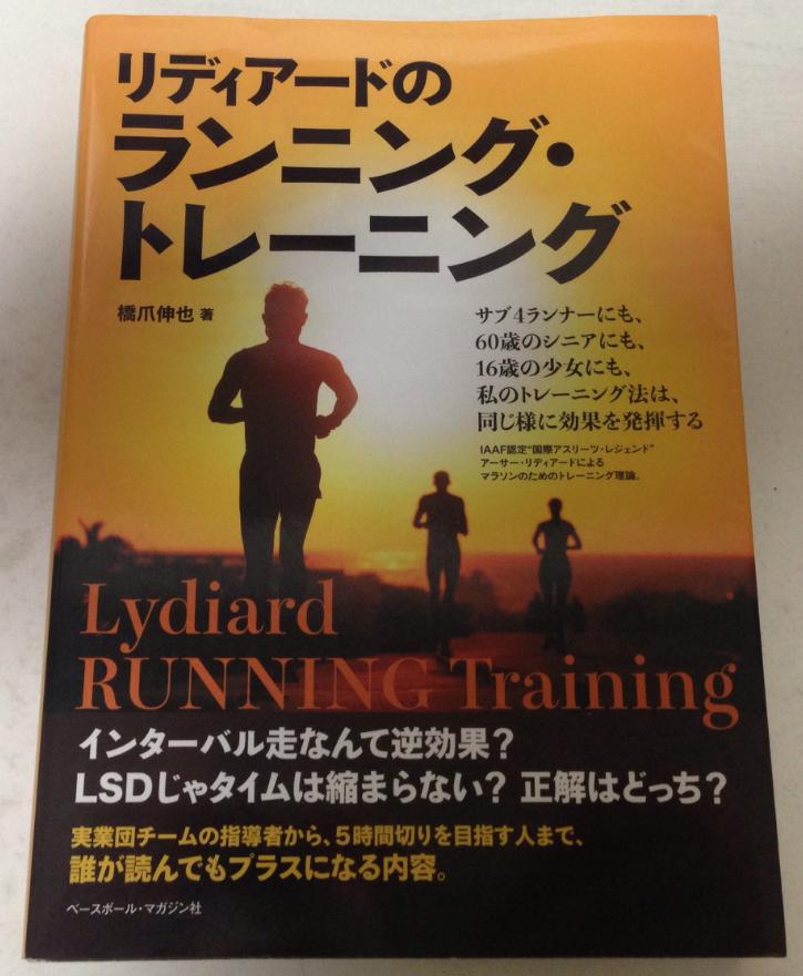 リディア―ドのランニング・トレーニング