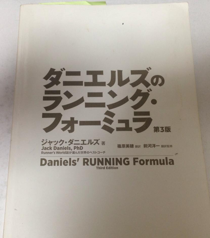 ダニエルズのランニング・フォーミュラ第3版