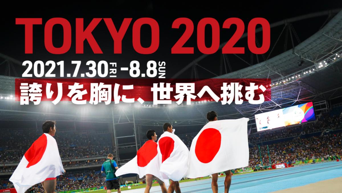 日本陸上 オリンピック
