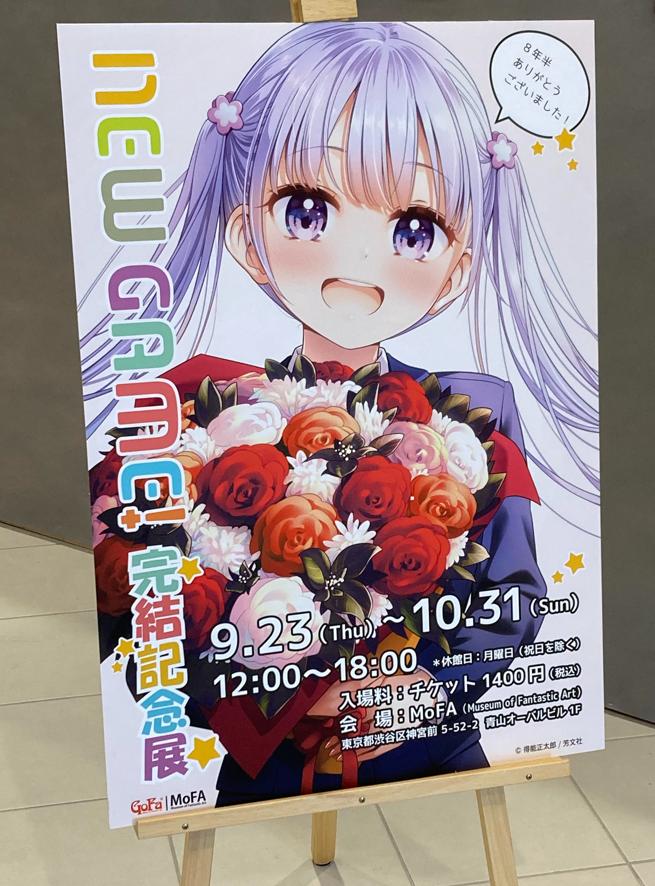 NEW GAME!完結記念展 ポスター