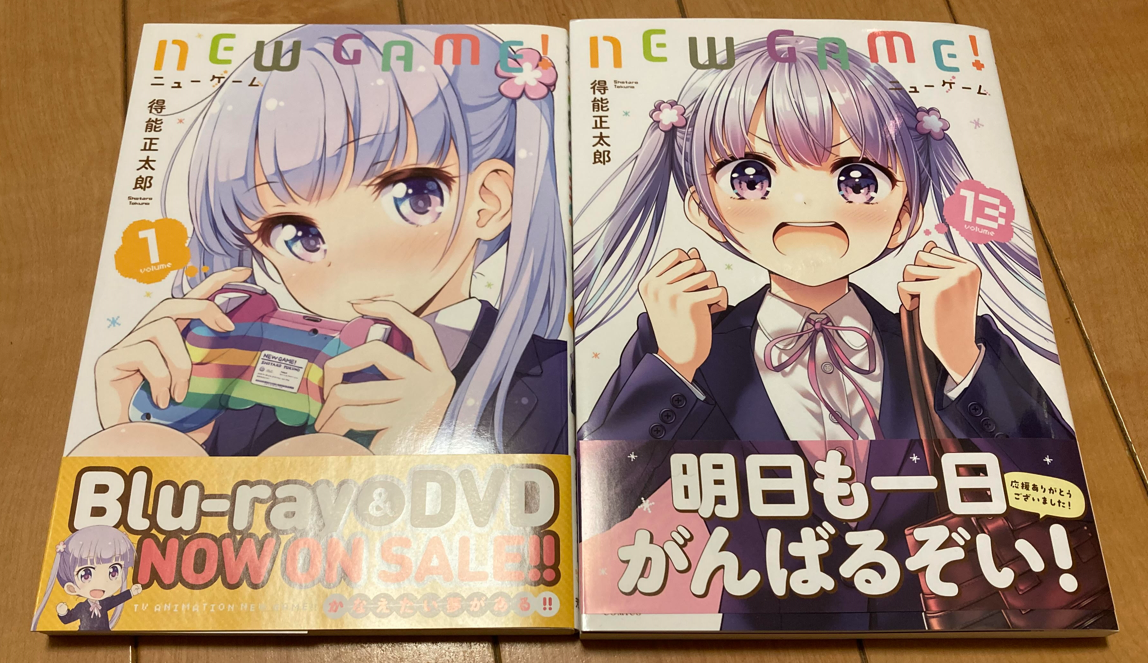NEW GAME!1巻と13巻