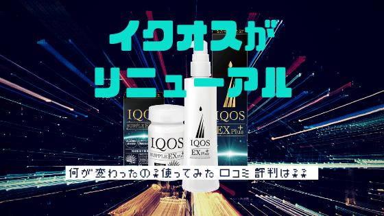 M-034を最大級配合 薬用育毛剤 IQOS イクオス