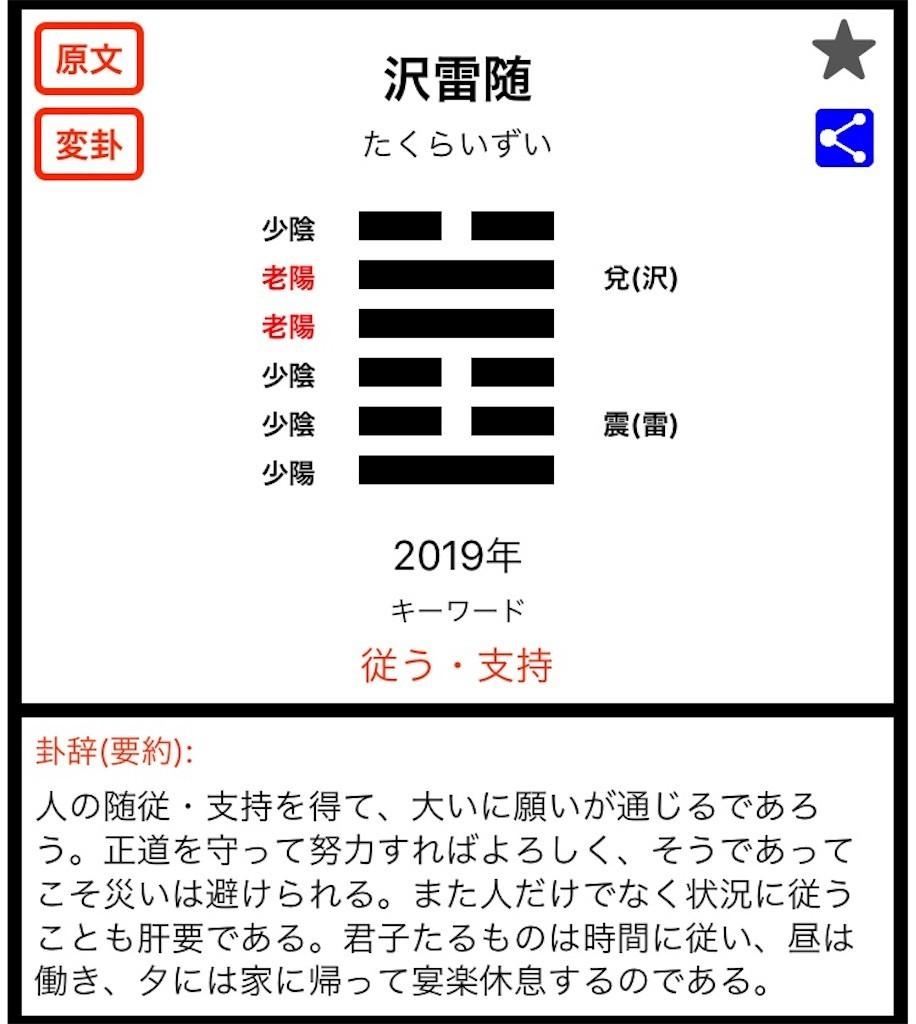 f:id:hagihara:20190101190409j:image