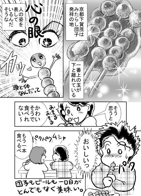 f:id:hagitani-naoko:20110813113246j:image