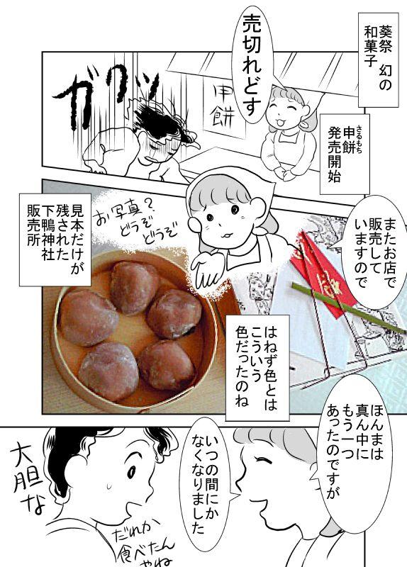 f:id:hagitani-naoko:20110813114723j:image