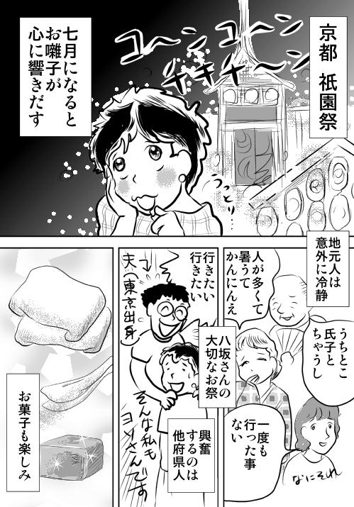 f:id:hagitani-naoko:20110813123110j:image