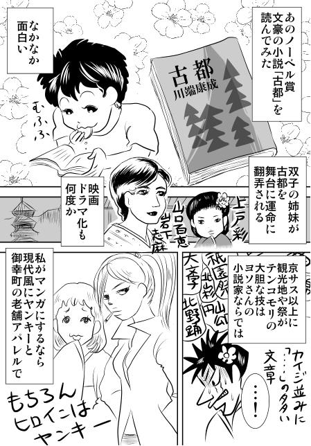 f:id:hagitani-naoko:20110813123111j:image