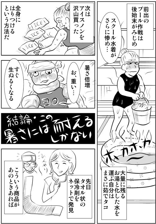 f:id:hagitani-naoko:20110813123115j:image