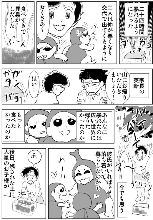 f:id:hagitani-naoko:20110813125746j:image