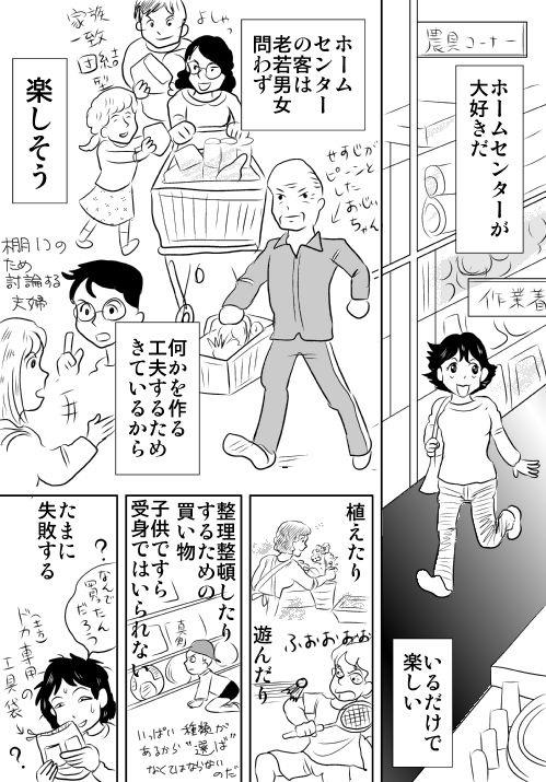 f:id:hagitani-naoko:20110813145554j:image