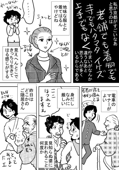 f:id:hagitani-naoko:20110813153623j:image