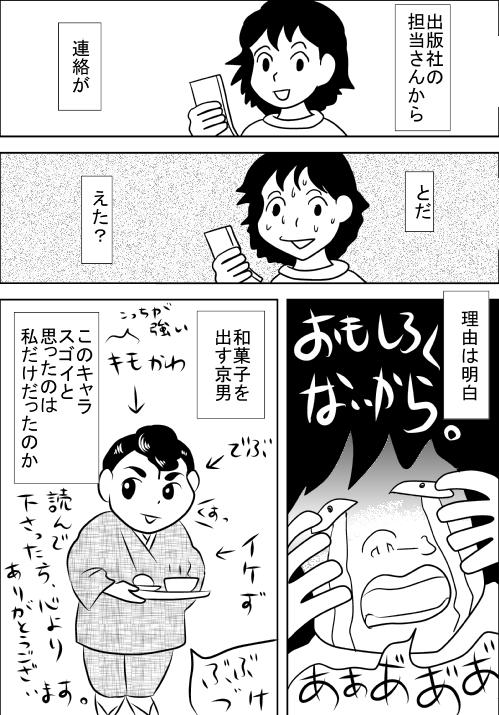 f:id:hagitani-naoko:20110813161902j:image